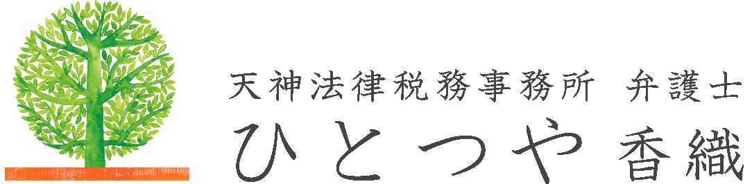 女性弁護士ひとつや香織【女性のための離婚相談・初回相談無料】